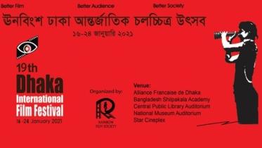 ঢাকা আন্তর্জাতিক চলচ্চিত্র উৎসবে দেখা যাবে বাংলাদেশি ৮ সিনেমা