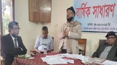 মৌলভীবাজার জেলা কর আইনজীবী সমিতির কমিটি গঠন