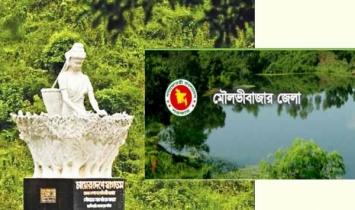 মৌলভীবাজার জেলা প্রশাসকের কার্যালয়ে লোকবলনিয়োগ