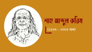 ভাটির কবি শাহ আব্দুল করিমের জন্মদিন আজ
