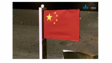 বিশ্বের দ্বিতীয় দেশ হিসেবে চাঁদে পতাকা স্থাপন করলো চীন