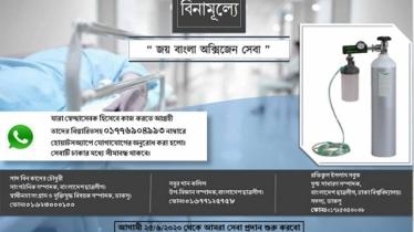 অসহায়দের জন্য বিনামূল্যে 'জয় বাংলা অক্সিজেন সেবা'