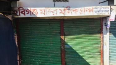হবিগঞ্জি বাস বন্ধ, মৌলভীবাজারে যাত্রীদের দুর্ভোগ