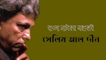 বাংলা নাটকের শিকড় সন্ধানী এক অভিযাত্রী সেলিম আল দীন