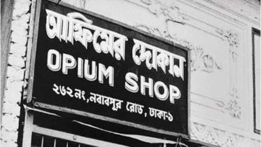 চন্ডুওয়ালা: ঢাকার হারিয়ে যাওয়া এক পেশা