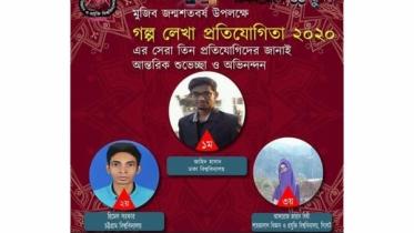 শাবিপ্রবি বন্ধুসভার 'গল্প লেখা' প্রতিযোগিতার ফল প্রকাশ