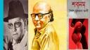 সৈয়দ মুজতবা আলি: 'বাঁশি, তোমায় দিয়ে যাব কাহার হাতে...'