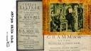 কৃপার শাস্ত্রের অর্থভেদ: বাঙলা ভাষার প্রথম বই