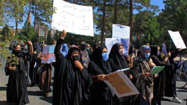 অধিকার হারানোর শঙ্কায় আফগান নারীদের বিক্ষোভ