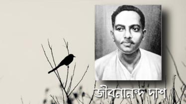 জীবনানন্দ দাশের কবিতা: বৃক্ষ-পুষ্প-গুল্ম-লতা (শেষ পর্ব)