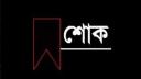 মৌলভীবাজারের ছাত্রদল নেতা ইমামুল হক রিপনের মায়ের মৃত্যু