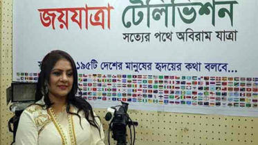 হেলেনা জাহাঙ্গীরের জয়যাত্রা টিভি অফিস সিলগালা