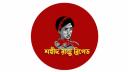 জরুরী সেবায় নিয়োজিত থাকবে শহীদ রাজু ব্রিগেড