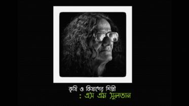 খ্যাতিমান বাঙালি চিত্রশিল্পী এস এম সুলতানের জন্মদিন আজ