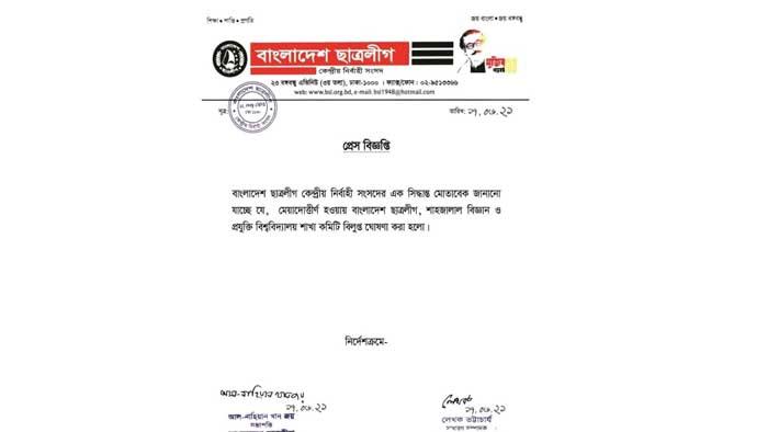 শাবি ছাত্রলীগের কমিটি বিলুপ্ত